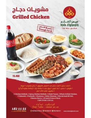 grilled-chicken-and-grilled-kabbab in kuwait