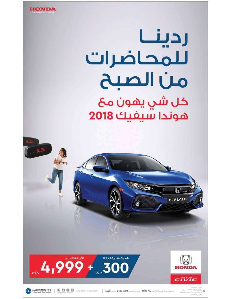 honda-civic-2018-offer-kuwait