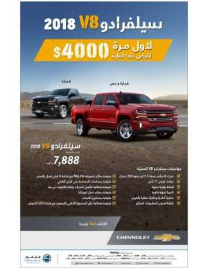 silverado-v8-2018-offer in kuwait