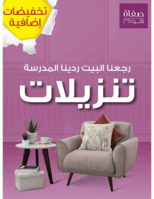 back-to-home-back-to-school-sale-flyer-1 in kuwait
