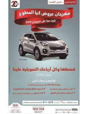 kia-offers-festival in kuwait