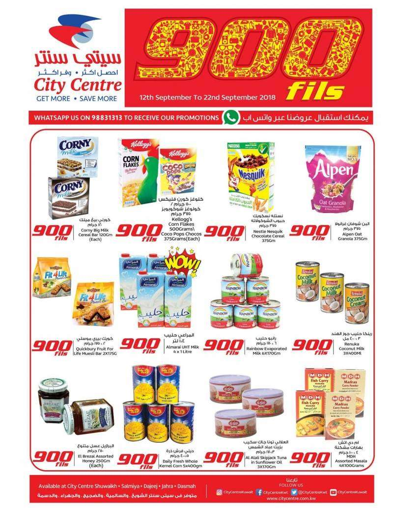 900-fils---from-12th---22nd-september-2018-kuwait