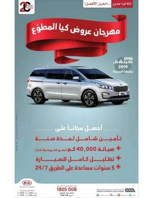 kia-festival-offers in kuwait