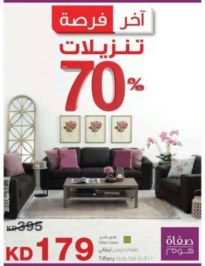 last-chance---sale-up-to-70percentage in kuwait
