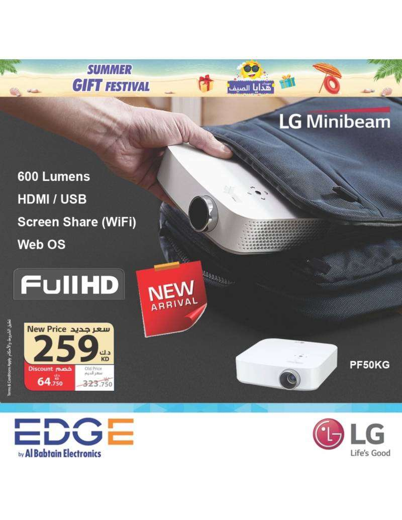 summer-gift-festival-at-al-babtain-electronics-kuwait