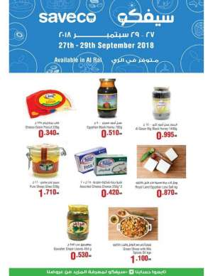 weekend-promotions in kuwait