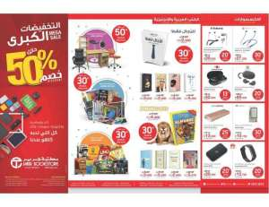 mega-sale-up-to-50-percentage-discount in kuwait