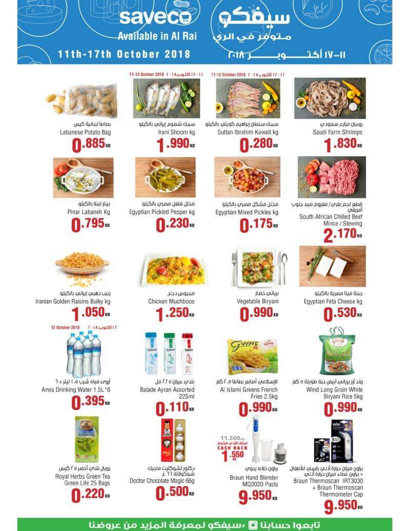 11th---17th-october-2018-offers-kuwait