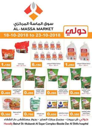 best-offers-with-lowest-prices in kuwait
