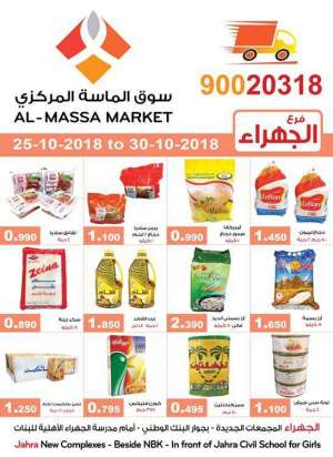 best-offers-with-lowest-prices-at-at-al-massa-market in kuwait