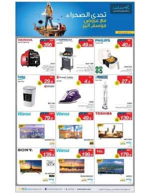 -mixed-offers-1 in kuwait