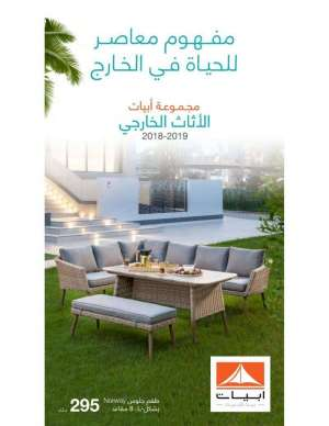 the-outdoor-furniture-collection-2018---2019 in kuwait