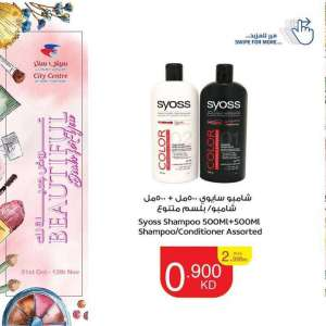 beautiful-deals-for-you in kuwait