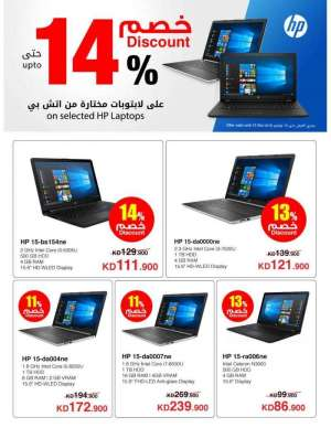 up-to-14-percent-discount-on-selected-hp-laptops in kuwait