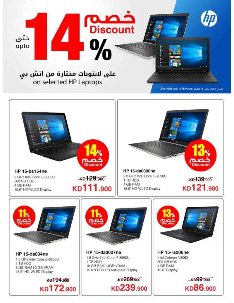 up-to-14-percent-discount-on-selected-hp-laptops-kuwait