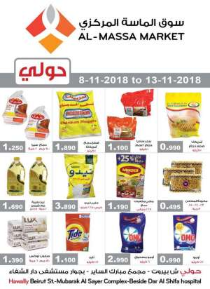 best-offers-with-lowest-prices-at-hawally-branch in kuwait