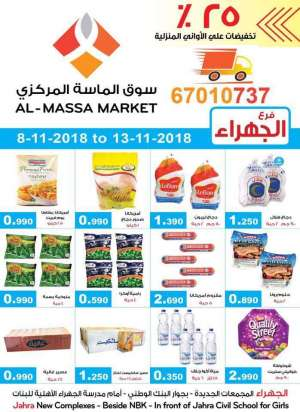 best-offers-with-lowest-prices-at-jahra-branch in kuwait