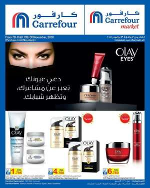 pamper-yourself-with-our-featured-offers in kuwait