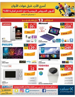 x-cite-mixed-offers in kuwait