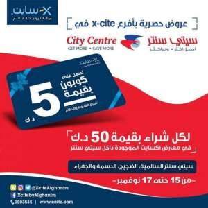 get-5kd-coupon-on-every-50kd-purchase in kuwait