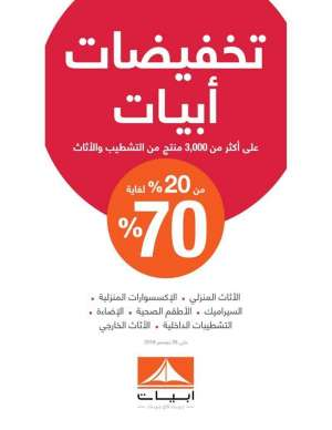 abyat-discounts-up-to-70-percent-off in kuwait