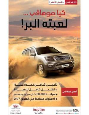 kia-mohave-offer in kuwait