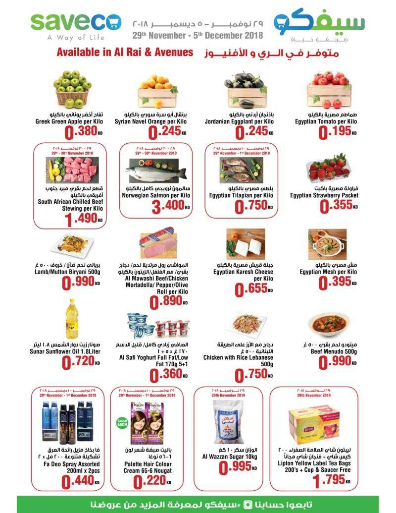 29th-november---5th-december-2018-offers-kuwait
