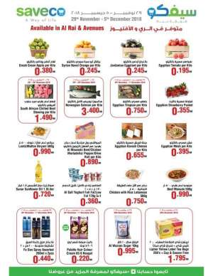 29th-november---5th-december-2018-offers in kuwait