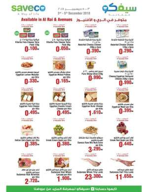 4th---5th-december-2018-offers in kuwait