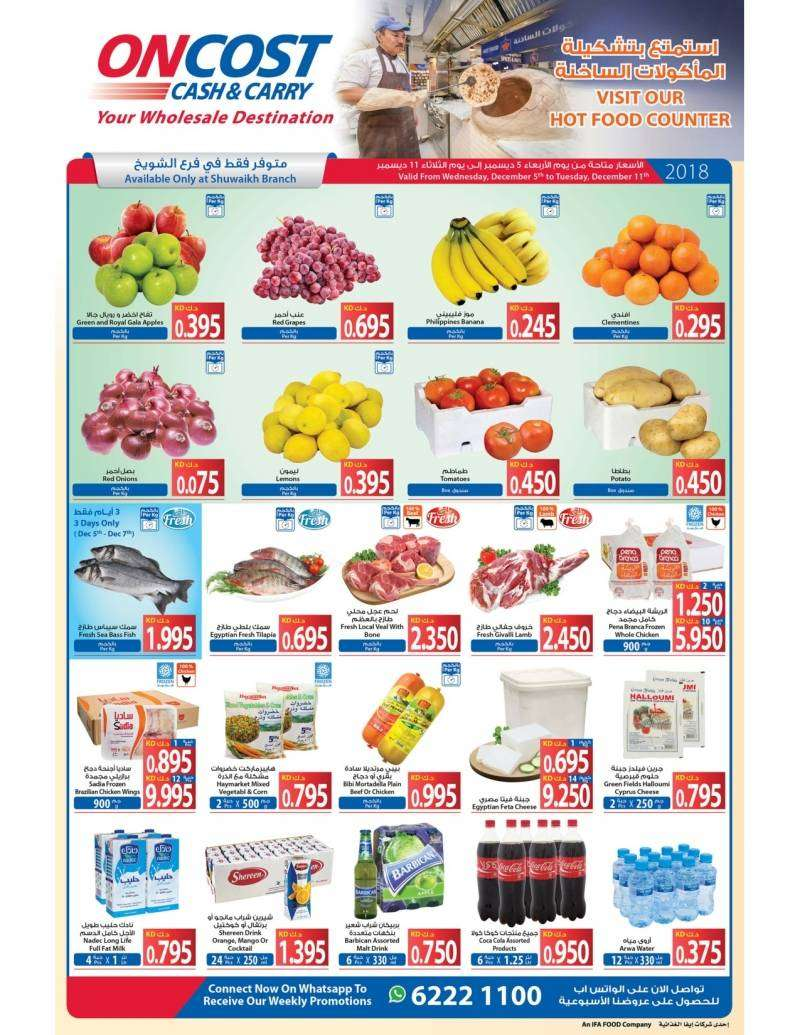 weekly-offers--kuwait