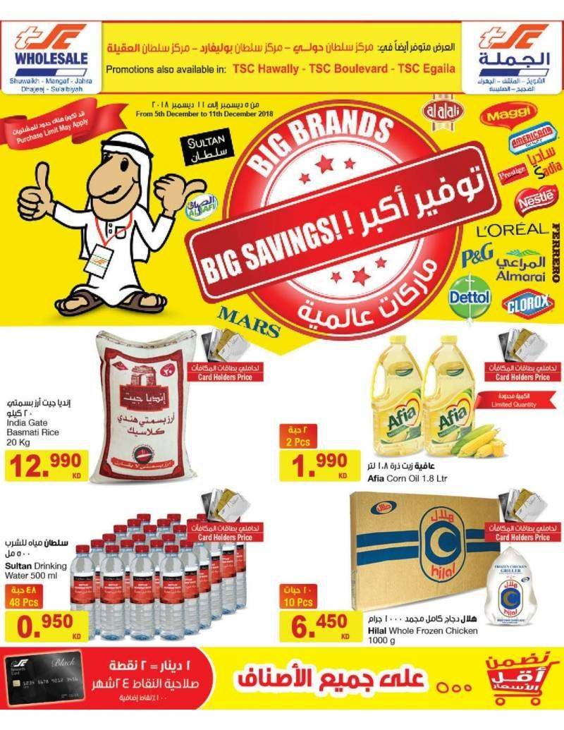 big-brands,-big-savings-kuwait