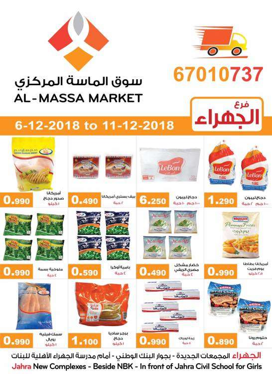 best-offers-with-lowest-prices-at-at-al-massa-market-jahra-branch-kuwait