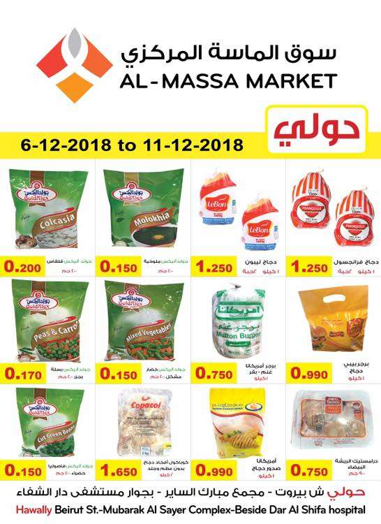 we-always-have-the-lowest-prices-at-al-massa-market-hawally-branch-kuwait