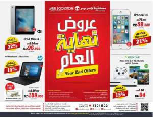 year-end-offers in kuwait