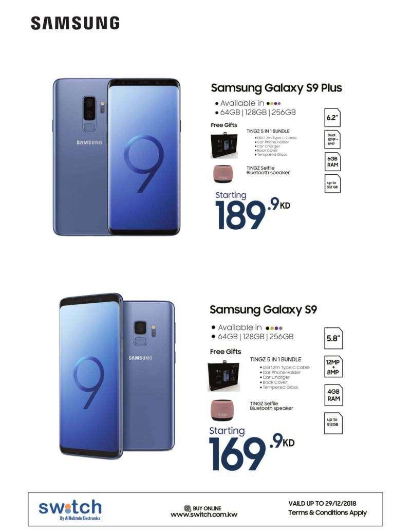 Samsung Galaxy S9 And Samsung Galaxy S9 Plus   Al Babtain