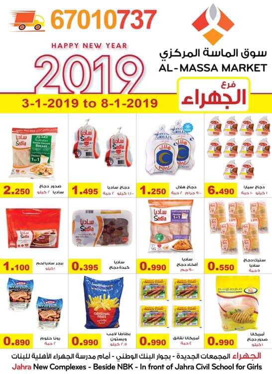 best-offers-with-lowest-prices-at-al-massa-market-1-kuwait