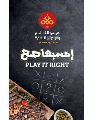 play-it-right in kuwait