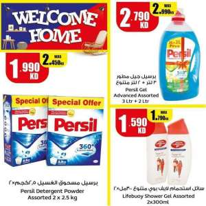 rush-to-your-nearest-city-centre-store-for-welcome-home-offer in kuwait