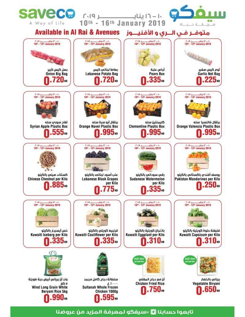 10th---16th-january-2019-offers-kuwait