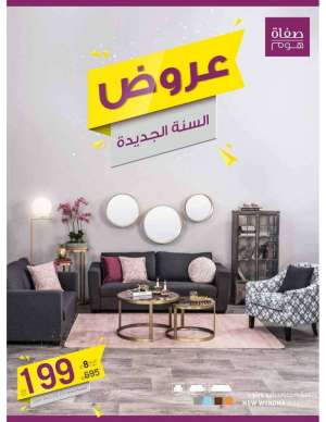 new-year-offers in kuwait
