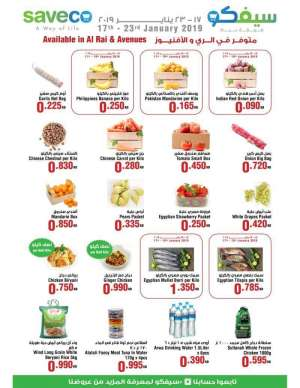 17th---23rd-january-2019-offers in kuwait