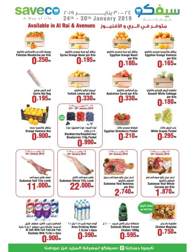 25th---30th-january-2019-offers-kuwait