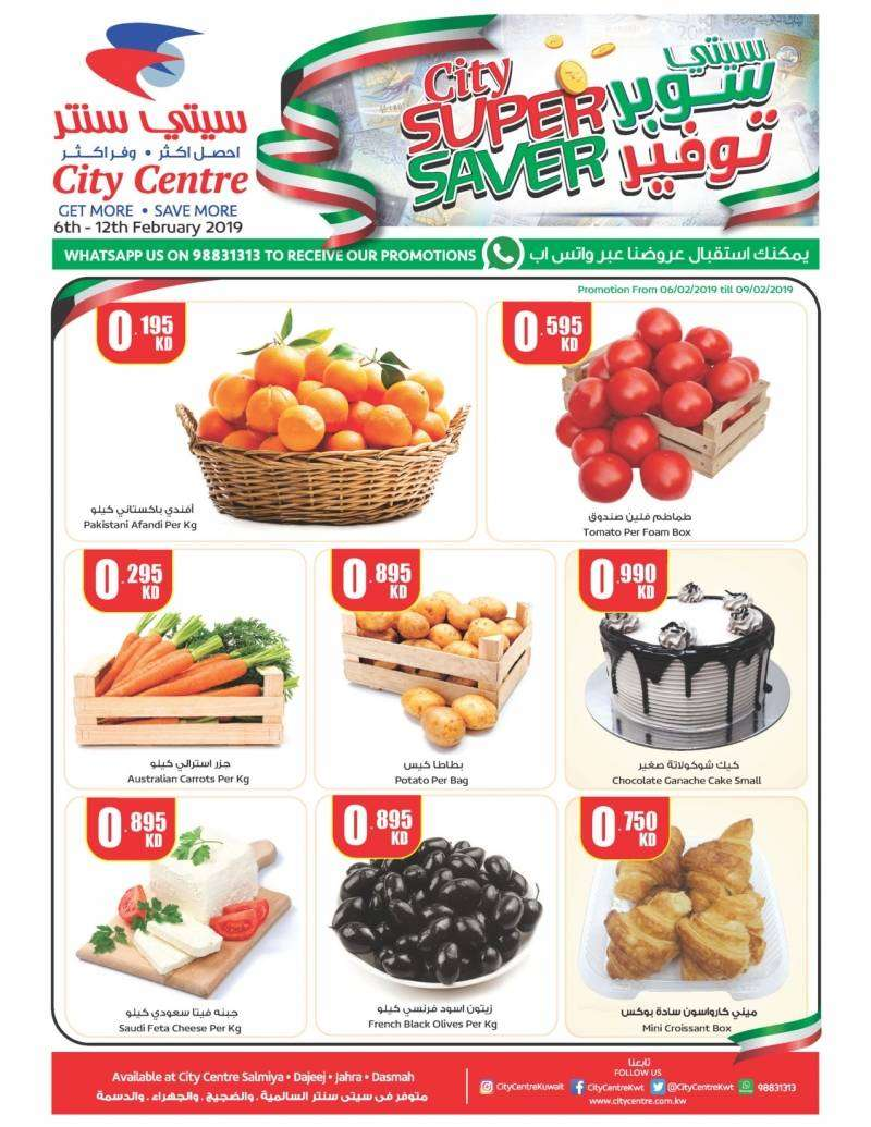 city-super-saver-6th-to-12th-february-2019-kuwait