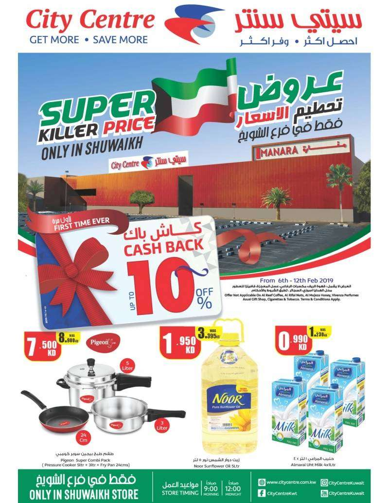 super-killer-price-6th-to-12th-february-2019-kuwait