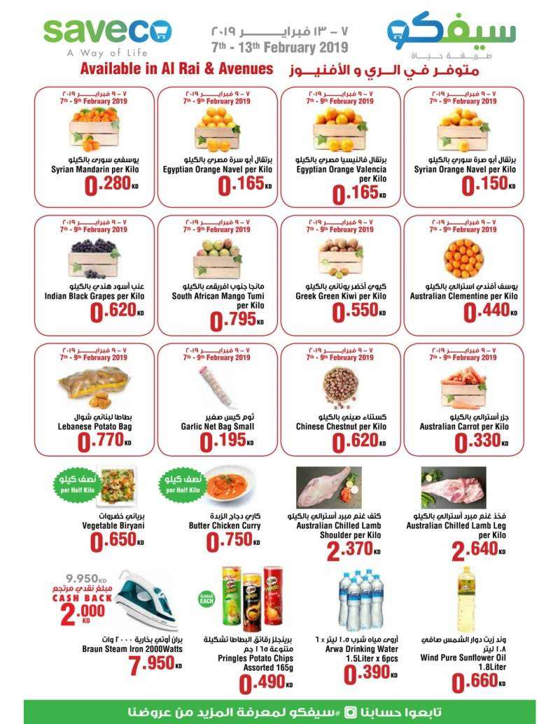 7th-to-13th-february-2019-offers-kuwait