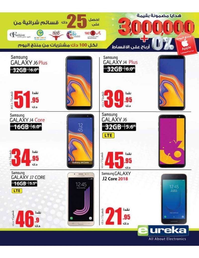 monday-offers-kuwait