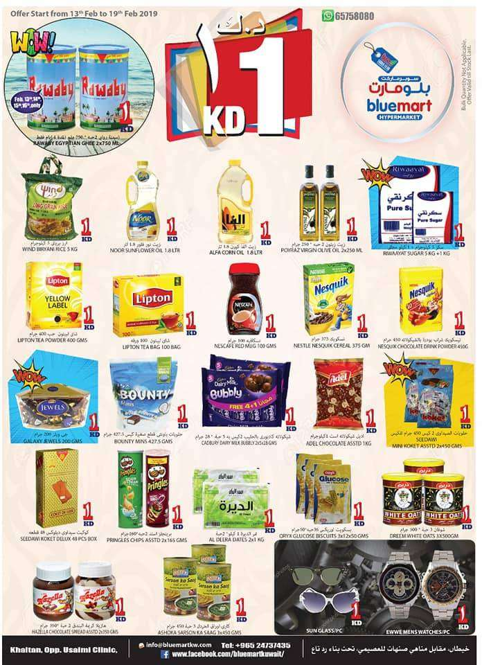 wow-offers-kuwait