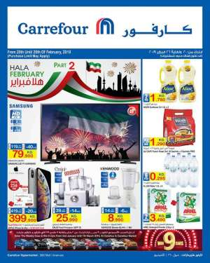 hala-feb-offers-at-carrefour-af-news-and-branch-360 in kuwait