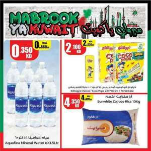 mabrook-ya-kuwait-deals-2 in kuwait