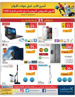 mixed-offers-x---cite in kuwait